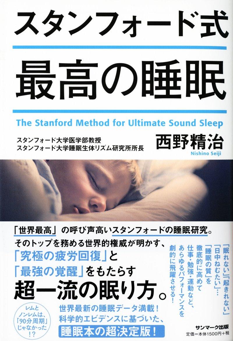 ②睡眠レベルをさらに高める「スタンフォード覚醒戦略」