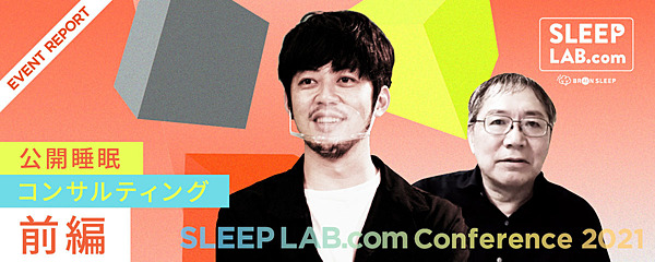 【西野亮廣】ハイパフォーマーの知られざる「睡眠事情」に迫る