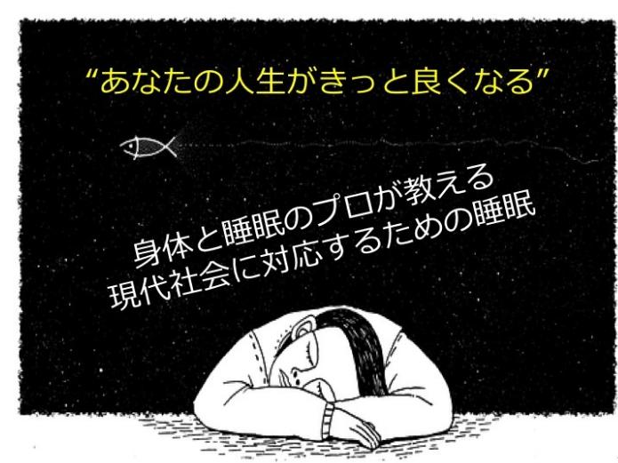 人生がきっと良くなる睡眠改善方法